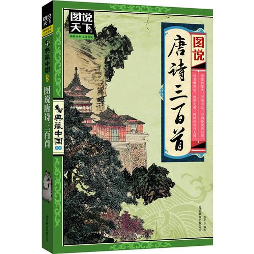 图说唐诗三百首(图说天下典藏中国)