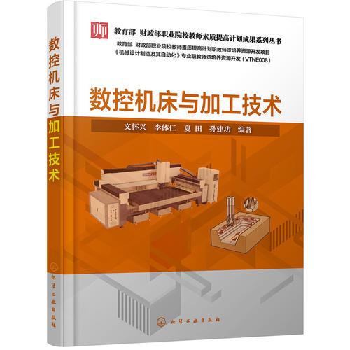 数控机床与加工技术
