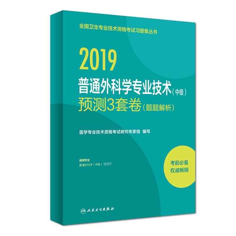 人卫版2019全国卫生专业职称技术资格证考试习题普通外科学专业技术(中级)预测3套卷(题题解析)