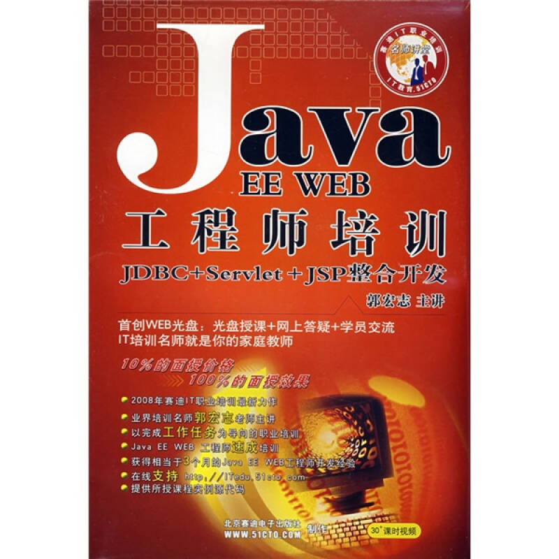 CD R Java EE WEB工程师培训