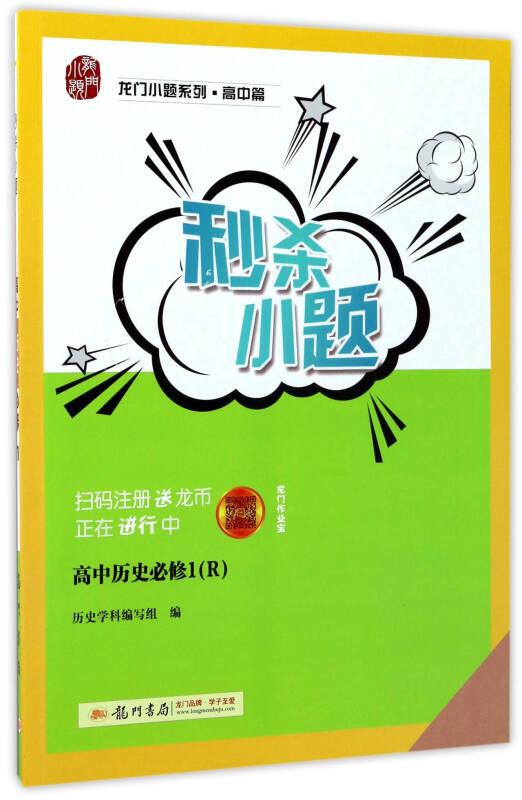 龙门小题系列·高中篇·秒杀小题:高中历史(必修1 R)