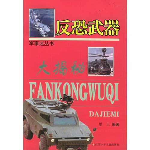 反恐武器大揭秘——军事迷丛书