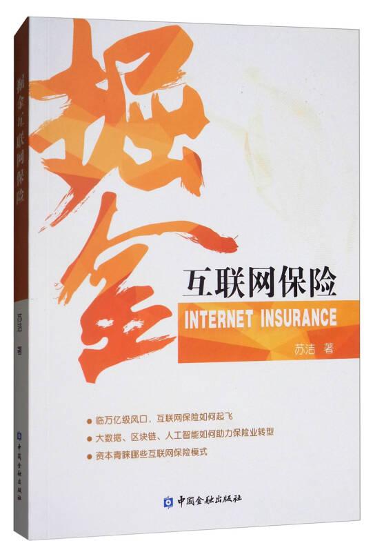 掘金互联网保险
