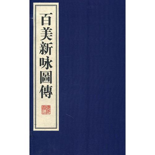 百美新咏图传(宣纸)