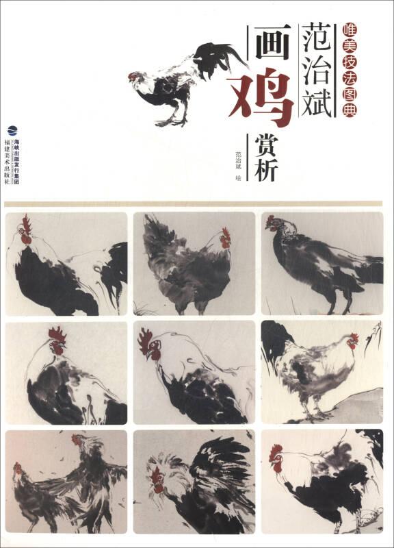 范治斌画鸡赏析/唯美技法图典
