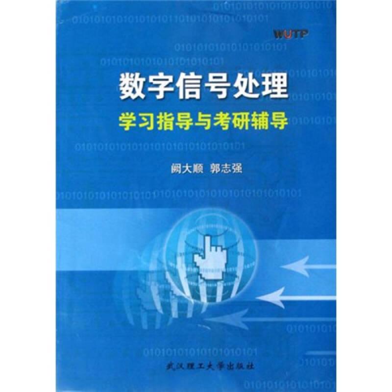 数字信号处理学习指导与考研辅导