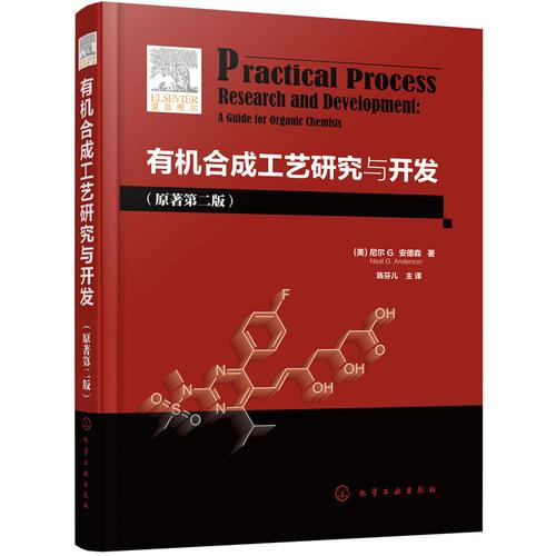 有机合成工艺研究与开发(原著第二版)
