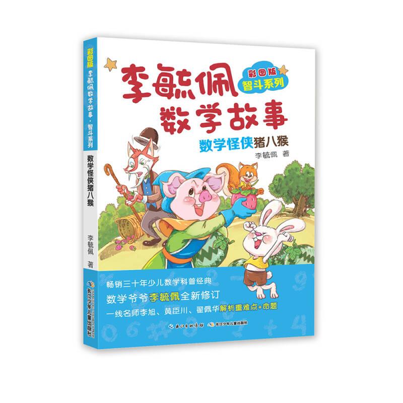 李毓佩数学故事智斗系列·数学怪侠猪八猴