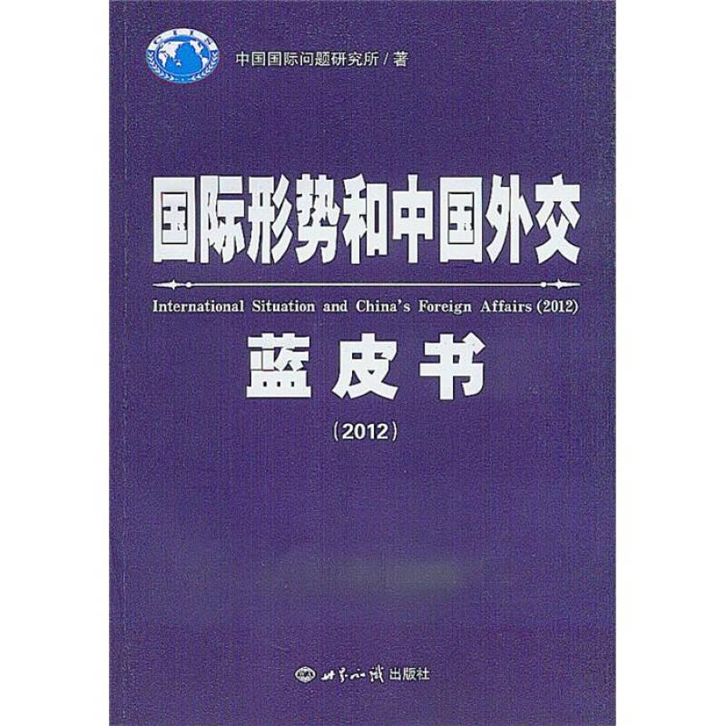 国际形势和中国外交蓝皮书(2012)