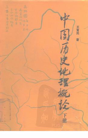 中国历史地理概论(下册)