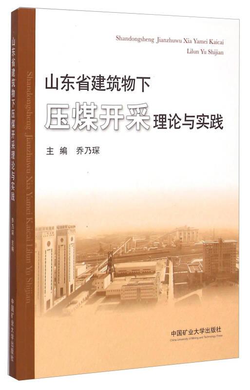 山东省建筑物下压煤开采理论与实践