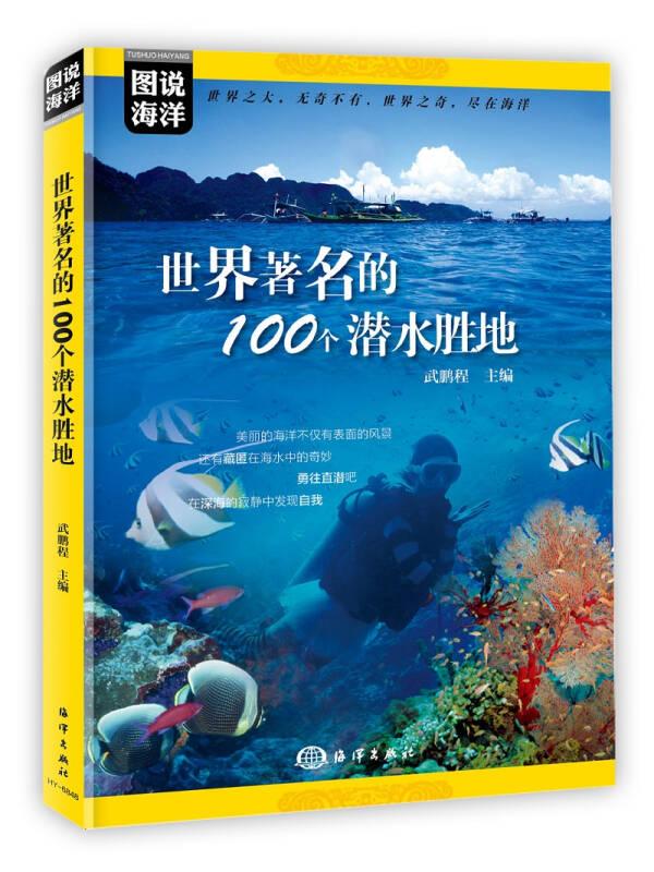 图说海洋---世界著名的100个潜水胜地