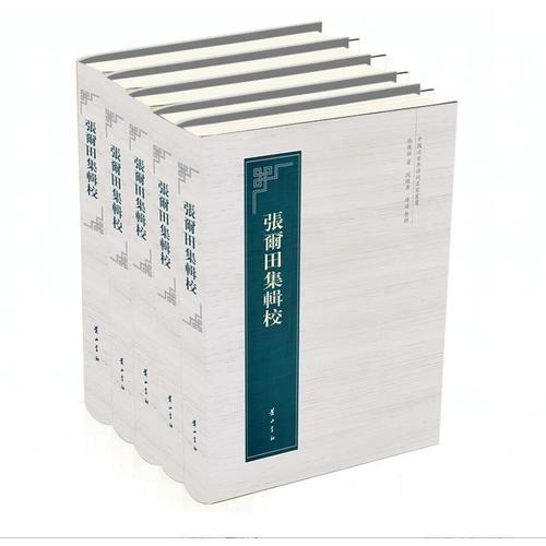 中国近百年诗词名家丛书·张尔田集辑校