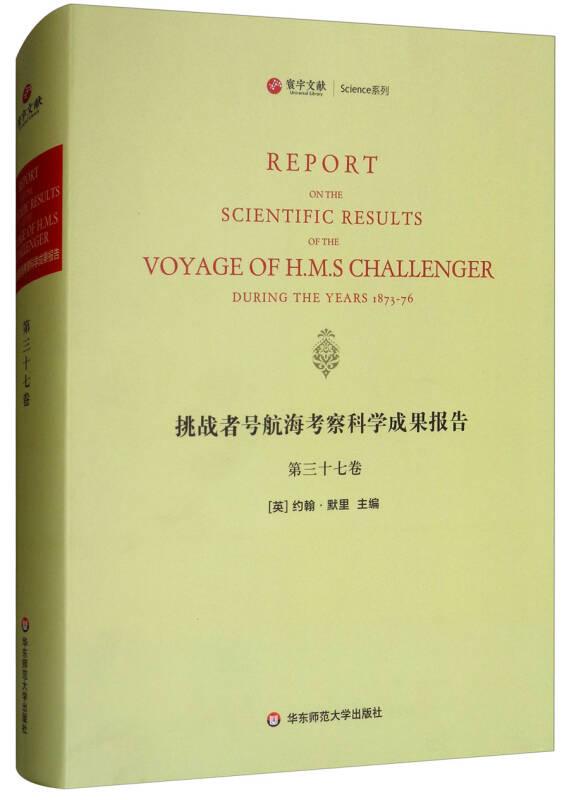 挑战者号航海考察科学成果报告(第37卷 英文版)/寰宇文献Science系列