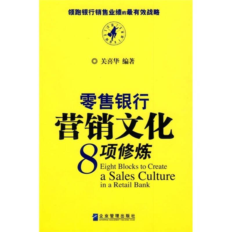 零售银行营销文化8项修炼