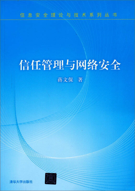 信息安全理论与技术系列丛书:信任管理与网络安全