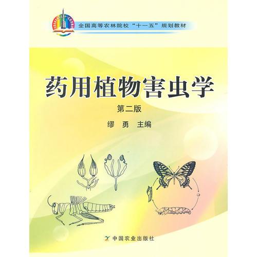 药用植物害虫学