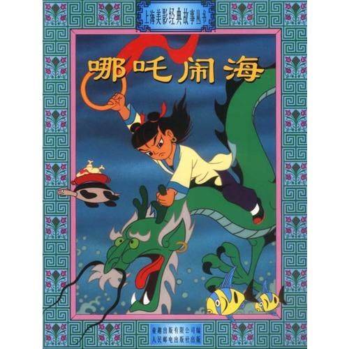 上海美影经典故事丛书--哪咤闹海