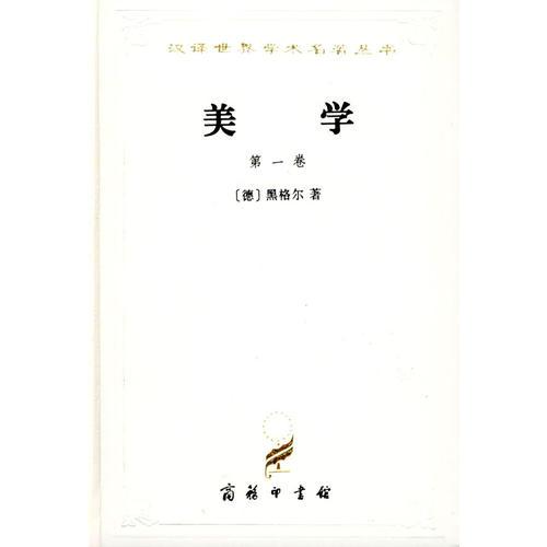美学(第一卷)