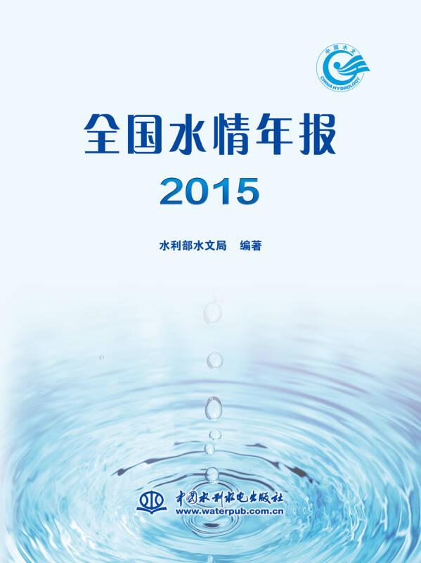 全国水情年报 2015