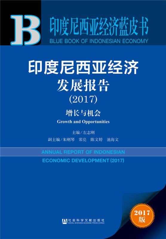 印度尼西亚经济发展报告(2017):增长与机会