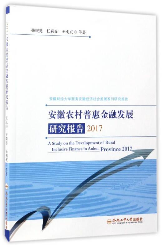 2017安徽财经大学服务安徽经济社会发展系列研究报告:安徽农村普惠金融发展研究报告