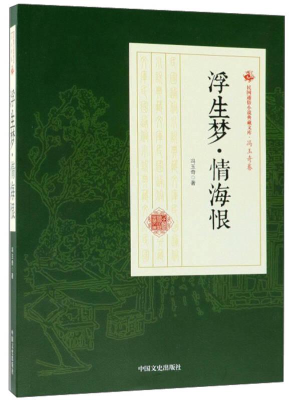 浮生梦·情海恨/民国通俗小说典藏文库·冯玉奇卷