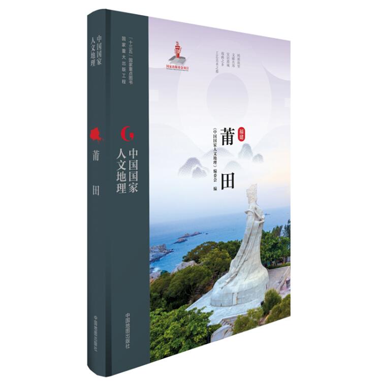 中国国家人文地理:莆田