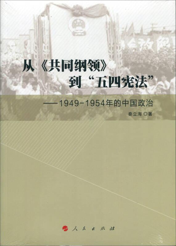 """从《共同纲领》到""""五四宪法""""——1949—1954年的中国政治"""