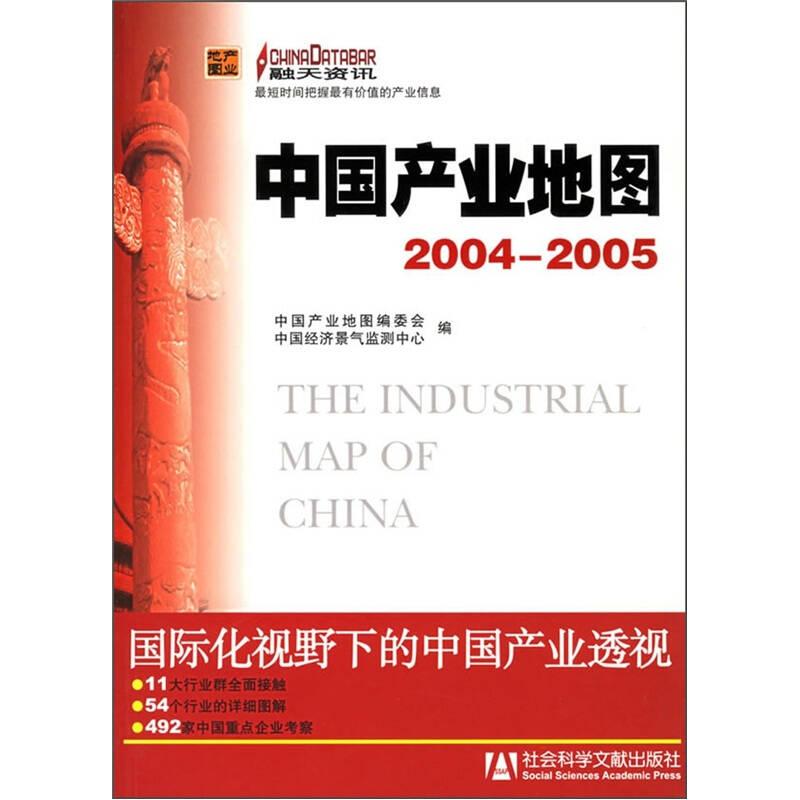 中国产业地图2004-2005