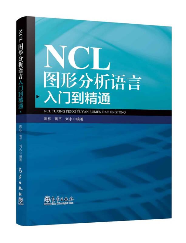 NCL图形分析语言入门到精通