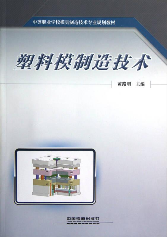 中等职业学校模具制造技术专业规划教材:塑料模制造技术