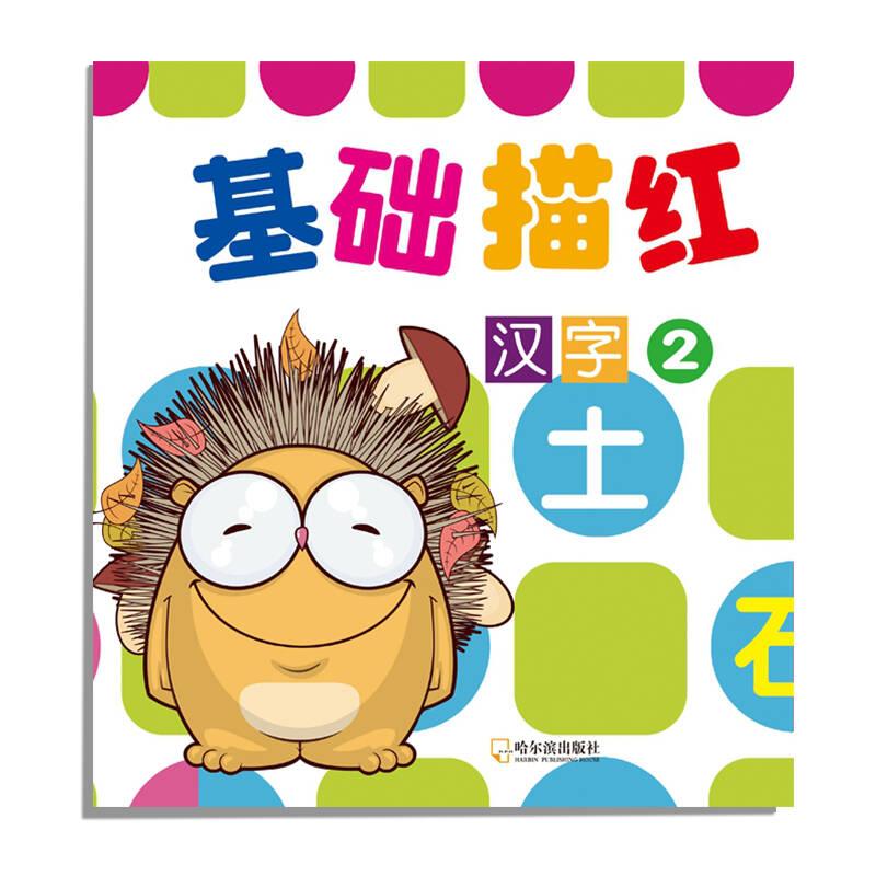 基础描红 汉字(2)