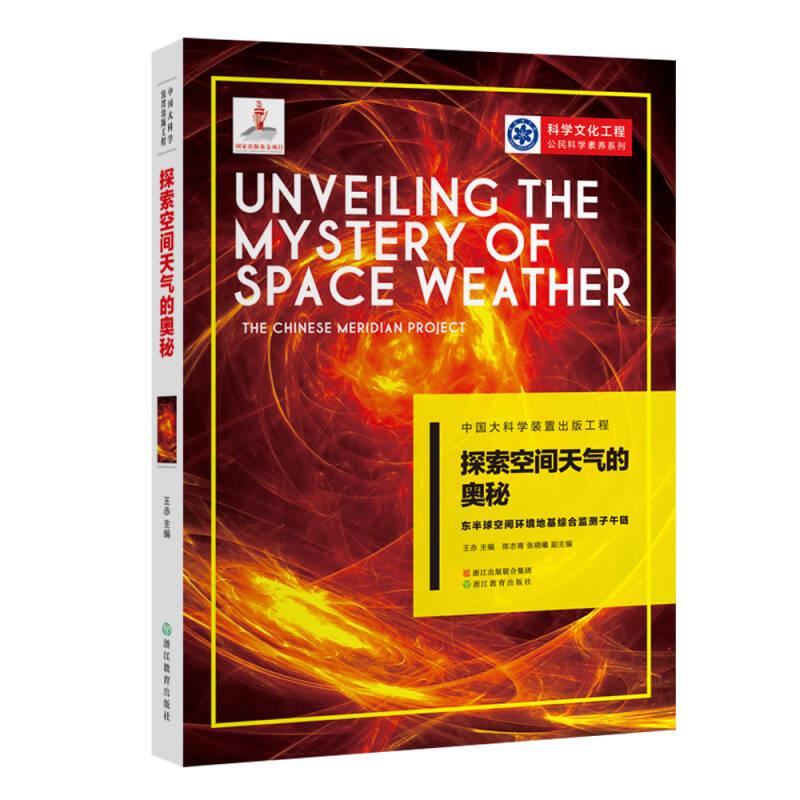 中国大科学装置出版工程(第二辑):探索空间天气的奥秘——东半球空间环境地基综合监测子午链