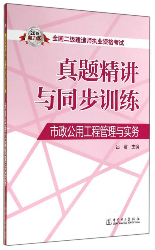 全国二级建造师执业资格考试·真题精讲与同步训练:市政公用工程管理与实务(2015电力版)