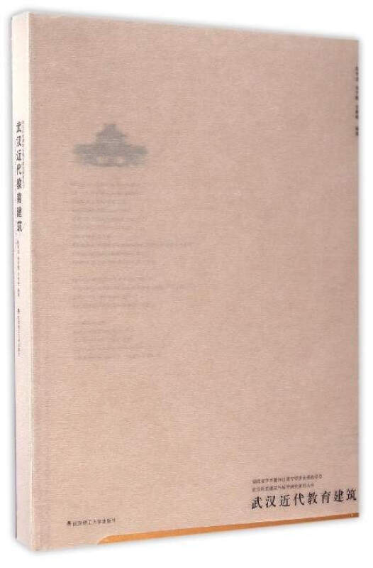 武汉历史建筑与城市研究系列丛书:武汉近代教育建筑