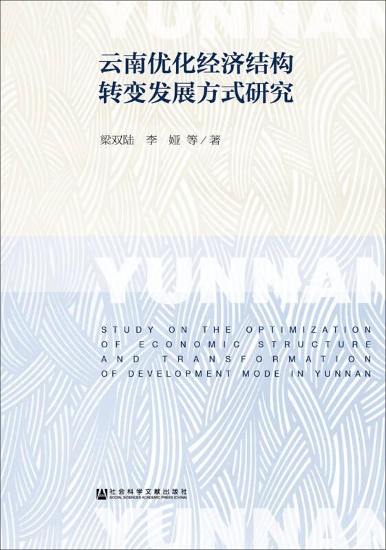 云南优化经济结构转变发展方式研究