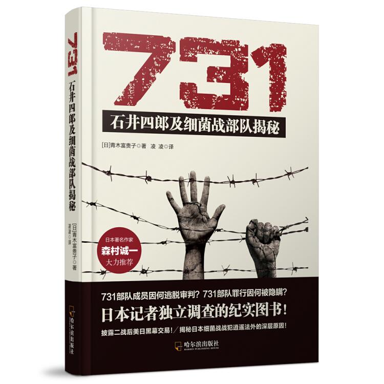 731:石井四郎及细菌战部队揭秘
