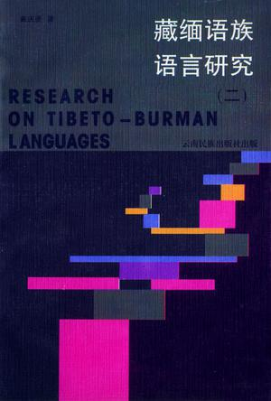藏缅语族语言研究(二)