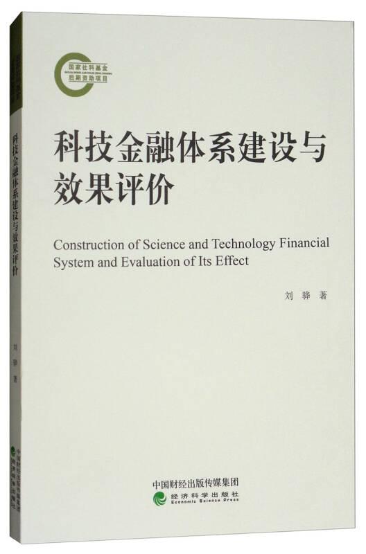科技金融体系建设与效果评价