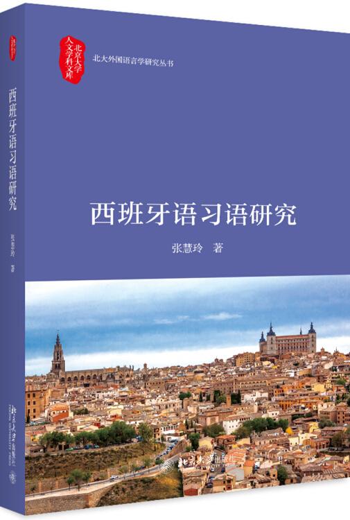 西班牙语习语研究