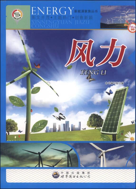 新能源家族丛书:风力