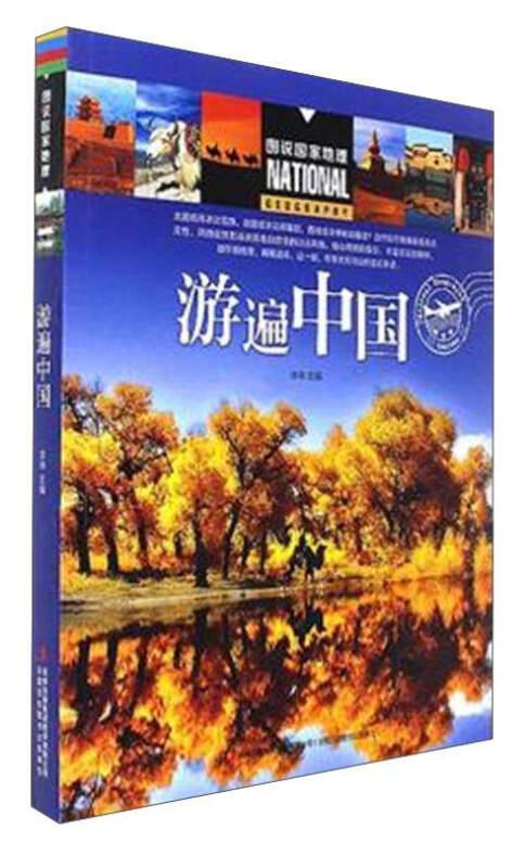 游遍中国/图说国家地理