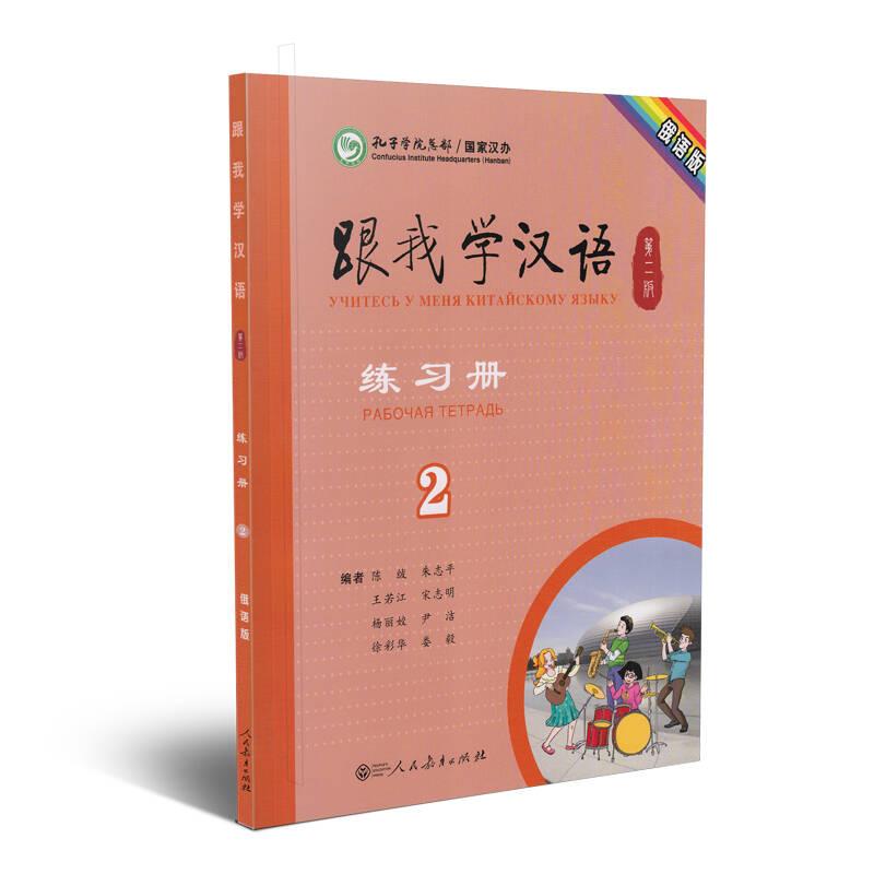 跟我学汉语练习册 俄语版 第二版第2册