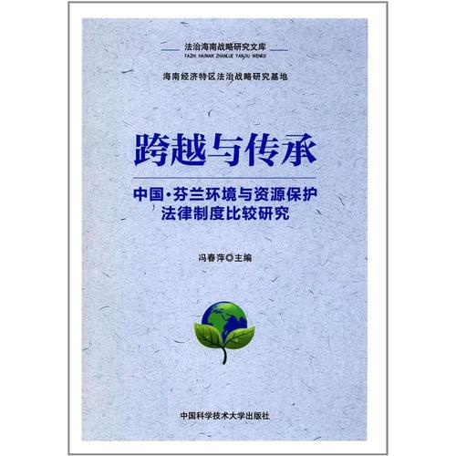 跨越与传承:中国?芬兰环境与资源保护法律制度比较研究