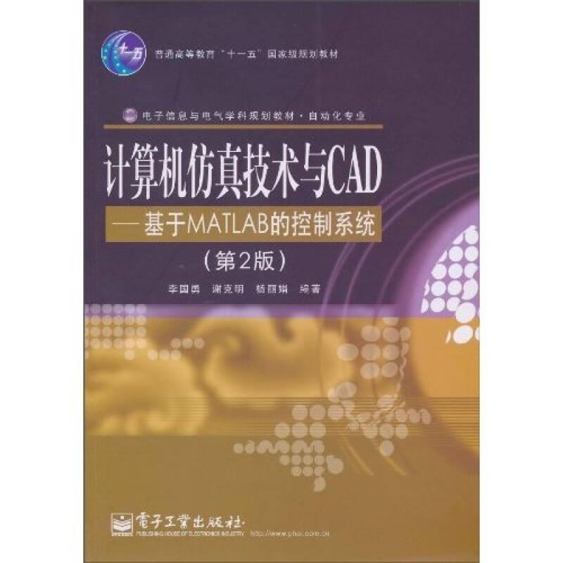 计算机仿真技术与CAD:基于MATLAB的控制系统(第2版)