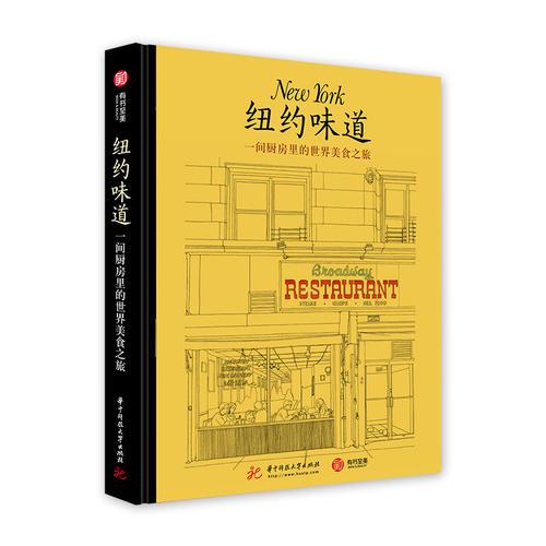 全球美食发现之旅:纽约味道- 一间厨房里的世界美食之旅