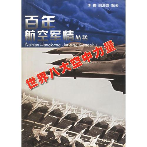 世界八大空中力量