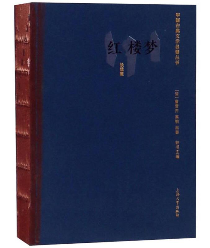 红楼梦(快读版)/中国古典文学名著丛书