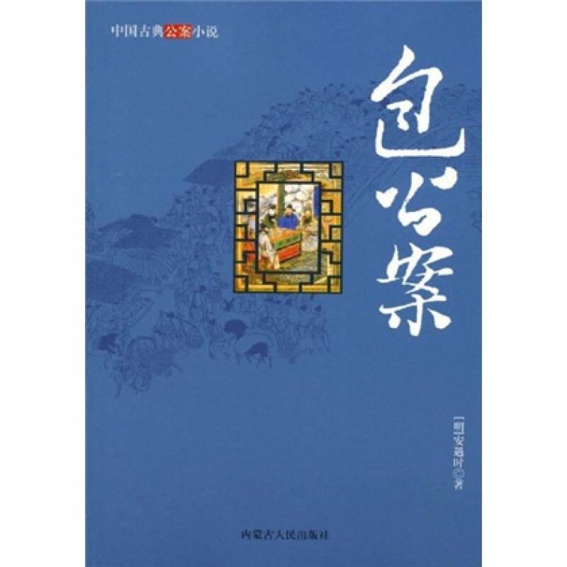 中国古典公案小说:包公案
